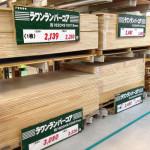 ホームセンターで買えるDIY用の板材料ー合板のまとめ