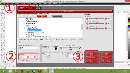 laser_cutter(3)